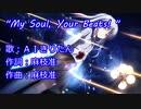 【AIきりたん】「My Soul, Your Beats!」【NEUTRINO】
