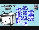 一分弱タグ解説動画 重要ニコニコ文化財について(ゆっくりボイス)