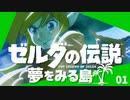 卍【実況】ゼルダの伝説の夢をみる島のPart1