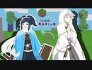 【刀剣乱舞偽実況】鶴と安の廃坑探しの旅【単発】