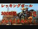 【オーバーウォッチ実況】ブロンズ脱出!レッキングボール300時間プレイしてみた! #5 〜みんな大好きキングスロー〜
