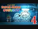 全力で楽しむペーパーマリオ オリガミキング Page4
