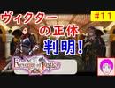 【ROJ_11】 リベンジオブジャスティス やってく part.11 ( ヴィクターの正体判明!? ) 初見プレイ 【 リベンジ・オブ・ジャスティス 】【 Revenge of Justice 】