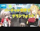 【zwift】弦巻マキのバーチャルグランフォンド参戦記!