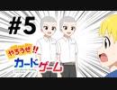 【公式】アニメ『やろうぜ!カードゲーム』5ターン目「勝負だぜ!山符田愛」