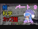【Minecraft】鰻と科学とカップ麺と【音街ウナ実況】part9