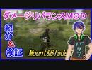 【Mount&Blade2】リアリスティック推奨!!ダメージリバランスMODで歯ごたえのある戦闘へ!