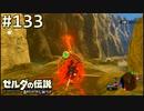 【実況】#133:ゼルダの伝説 ブレスオブザワイルド 初見実況プレイ