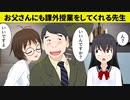 【漫画】課外授業で勉強以外のイイコトを教える美人人妻先生、お父さんにも?
