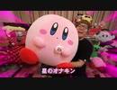 【再うp】星のオナキン 第1話「出た!ピンクのRedTuber」
