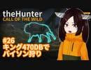 【theHunter: Call of the Wild™】キング470DBでバイソン狩り #26【東北きりたん実況】