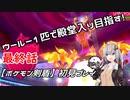 【ポケモン剣盾】ウールー1匹で殿堂入り目指す初見プレイ【最終話】【紲星あかり実況プレイ】