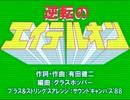 逆転のエイテルオン【TVサイズ・モノラル・カセットテープミックス】 (初音ミク曲のカバー)