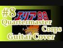 SFCエリア88『#8 補給部隊 BGM』guitar cover【弾いてみた】