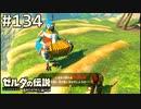 【実況】#134:ゼルダの伝説 ブレスオブザワイルド 初見実況プレイ