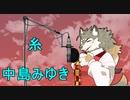 【少しずつ復帰します!】「糸」を歌ってみた!(キー+4、1オクターブ下)
