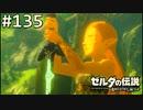 【実況】#135:ゼルダの伝説 ブレスオブザワイルド 初見実況プレイ★