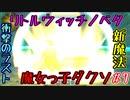 魔女っ子ダクソ【Little Witch Nobeta】part7