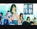 【日向坂46】ドレミソラシド × 情熱大陸 MIX