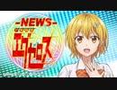 【ゲスト桑原由気】-NEWS- ド級編隊エグゼロス 第04回 2020年07月23日