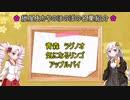 【VOICEROIDグルメ】紲星あかりのほのぼの名菓紹介【気になるリンゴ】