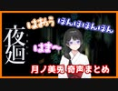 【夜廻】月ノ美兎の変な声まとめ