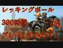 【オーバーウォッチ実況】ブロンズ脱出!レッキングボール300時間プレイしてみた! #6 〜シルバー昇格への一戦〜
