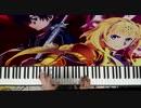 【SAO アリシゼーション】 War of Underworld 「ANIMA」弾いてみた 【ピアノ】