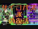 【テトリス99】 vsルイージマンション その3 【CeVIO実況15】