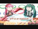 【初音ミク,巡音ルカ】 お寿司食べたいんじゃあ 【CielP,ナツキ,LinoLe】