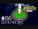 【実況】全413匹と友達になるポケモン不思議のダンジョン(赤) #86【214/413~】