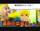 懐かしのゲーム実況『金色のガッシュベル 激闘!!最強の魔物達』