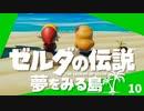 卍【実況】ゼルダの伝説の夢をみる島のPart10