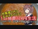 【キリキズ】1日食費324円生活 PART10【貧乏飯】