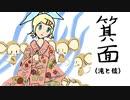【鏡音リン・レン】「大阪難読地名歌」/DTMer/ご当地ソング/ボカロオリジナル曲