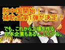 ゆっくり雑談 246回目(2020/7/24)