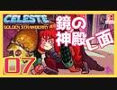 【轟くCELESTE(セレステ)実況】金のイチゴに挑戦する#07【鏡の神殿C面】
