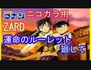 【ニコカラ】運命のルーレット廻して/ZARD(OFF VOCAL)