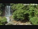 ある日の「丸尾の滝」