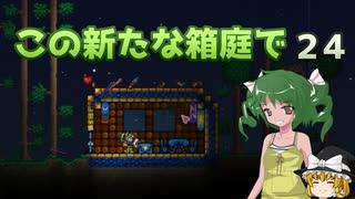 【ゆっくり実況プレイ】この新たな箱庭で part24【Terraria1.4】