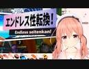 【エビvs甘エビ】エンドレス性転換に敗北する北上双葉【SUSHI REVERSI】