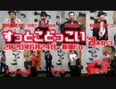 お笑いライブ『すっとこどっこい』2本目/3 2020年6月24日開催 ミニホール新宿Fu-