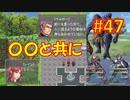 頭「咲-saki-」でオヴェルスの翼!#47:咲-saki-と共通点多い金賞受賞フリゲをゆっくり実況