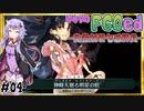【FGO】ゆかりのFGOed~英霊剣豪七番勝負~ #04【VOICEROID実況プレイ】