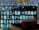 初音ミクがスーパードールリカちゃんのOPで小田急江ノ島線の駅名歌う