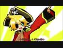 【ボカロオリジナル】Pirate dream【鏡音リン・レン】