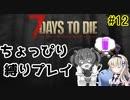 初見プレイでちょっぴり縛り「7Days to Die」を一人と一羽がプレイ part12