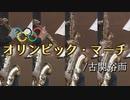 オリンピック・マーチ/古関裕而【サックス八重奏】