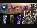 【Apex Legens】ダイヤ昇格戦の良立ち回りで優勝昇格!【PS4/エイペックス/アデルゲームズ/AdeleGames】