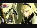【実況】廃墟で戦う双竜と2人の美女 #16【ドラッグ オン ドラグーン3】
